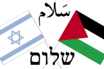 A slogan advocating for Israeli-Palestinian piece. The International Press Institute believes that loaded words and flawed journalism have stunted progress towards solving the Israeli-Palestinian issue.